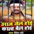 Play Aaj Jail Hoi Kalhe Bel Hoi Parso Se Uhe Khel Hoi