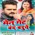 Download Jangala Se Tola Sab Dhan Ho Main Gate Band Baduwe