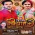 Play Tohra Duwara Pa Dei Ke Dharna Biyah Ke Virodh Karab Ho