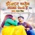 Play Uhe Chijwa Mangele Doctor Saheb Mana Kiye Hai