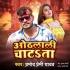 Play Balamua Chhodi Ke Sara Bahali Khali Othalali Chatata