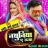 Download Nathuniya Ke Chhedwa Fatal A Raja