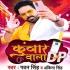 Download Mujhe Ek Bhauji Ne Luta Kunwar Wala DP Lagake
