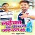 Play Khele Khaye Ke Umar Rahe Abhi Laika Ke Kawan Jarurat Rahe