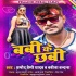 Play Babi Ho Chhabi Ughar La