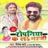 Download Rope Jaib Ham Dhanawa Sajanwa Sange Na