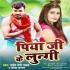 Download Piya Lungi Bichhake Bhuiya Kuiya Khode Lagela