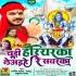 Download Churi Hariyarka Le Aihe Re Sawarka
