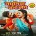 Play Nathuniya Wali Chhori Tune Mushkil Kar Diya Jina