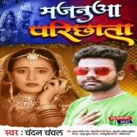 Dilawa Me Dukhawa Bate Bhari Mor Majanua Parichhata Majanua Parichhata