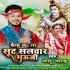 Play Penh La Na Suit Salwar Bhauji