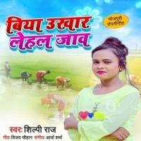 Chala Devaru Ho Biya Ukhad Lihal Jaye Biya Ukhad Lihal Jaye