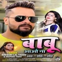 A Babu Bahari Aao Na DJ Remix