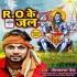 Play Jali Mandir Me Jal Leke RO Ke Ho