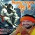 Play Chilam Charak Raha Hai Mera Dil Dhadak Raha Hai