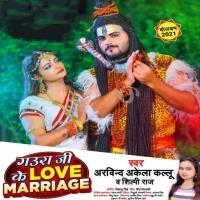 Sab Jante Rahu Ta Ae Gaura Kahe Kailu Love Marriage Gaura Ji Ke Love Marrige