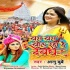 Download Shiv Ka Aagman Hai Hone Wala Bam Bam Bol Raha Hai Devghar