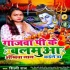 Play Ganjawa Pike Balamua Ankhiya Lal Kaile Ba