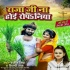 Download Hamara Se Raja Ji Na Hoi Ropaniya