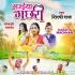 Download Saiya Marela Gadahiya Me Garaiya Machhari