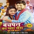 Download Bachpan Ka Pyar Mera Bhul Nahi Jana Re