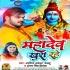 Download Mahadev Meri Wali Khush Rahe