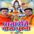 Download Sakhi Raja More Ganja Roje Dhukata