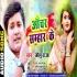 Play Ka Ham Chali A Sansu Anchar Samhar Ke