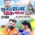 Play Suna Raja Pike Ganja Tu Gadiya Jan Chalawa Ho