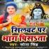 Play Silwat Pa Bhang Pisata