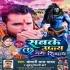 Play Jab Kawno Samasya Ke Sujhe Na Upaye Ta Bolo Om Namah Shivay
