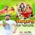 Play Apane Shivala Pa Somari Kare Aiha Jaldhari Kare