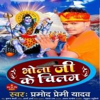 Bhola Ji Ke Chilam