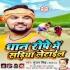 Play Chala Tu Jotiha Har Piya Ropab Hum Dhaan Ho