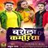 Play A Raja Ho Bathela Kamariya Dabai Deta Ho