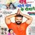 Download Babu Bhole Nath Ke Diwane Ho Gaye Hai