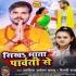 Play Baat Kaise Kail Jala Pati Se Tani Sikha Mata Parwati Se