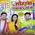 Download Bhail Bade Sughar Lalanwa Ho Soharwa Gawawa Bhauji