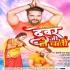 Download Bhabhi Bhaiya Ko Kya Hum Jawab Denge Devghar Me Bhula Gaye To