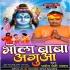 Play Japu Har Har Bar Sunar Milihe