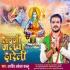 Play Bhauji Jal Dhar Deli Basaha Ke Sing Par