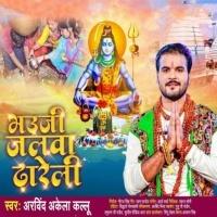 Bhauji Jal Dhar Deli Basaha Ke Sing Par Bhauji Jal Dhareli