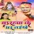 Play Sasuraar Me Samhar Jaiha Baurahwa Ke Ghar Naikhe