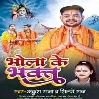 Bhola Ke Bhakt Hole Badi Bhola Re Pagli Bhola Ke Bhakt