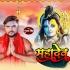 Play Ham To Hai Mahakal Ke Bhakt Khun Me Mere Aag Hai