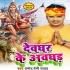 Play Devghar Ke Aaughad Hauwe Mor Balam