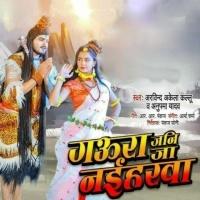 Download Gaura Jani Ja Naiharwa