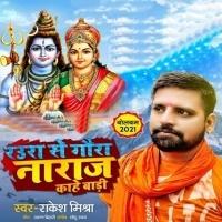 Download Raura Se Gaura Naraj Kahe Baadi