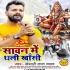 Play Suna A Dhaniya Bhijabu Ta Sawan Me Dhali Khansi
