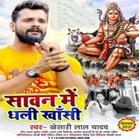Download Sawan Me Dhali Khansi